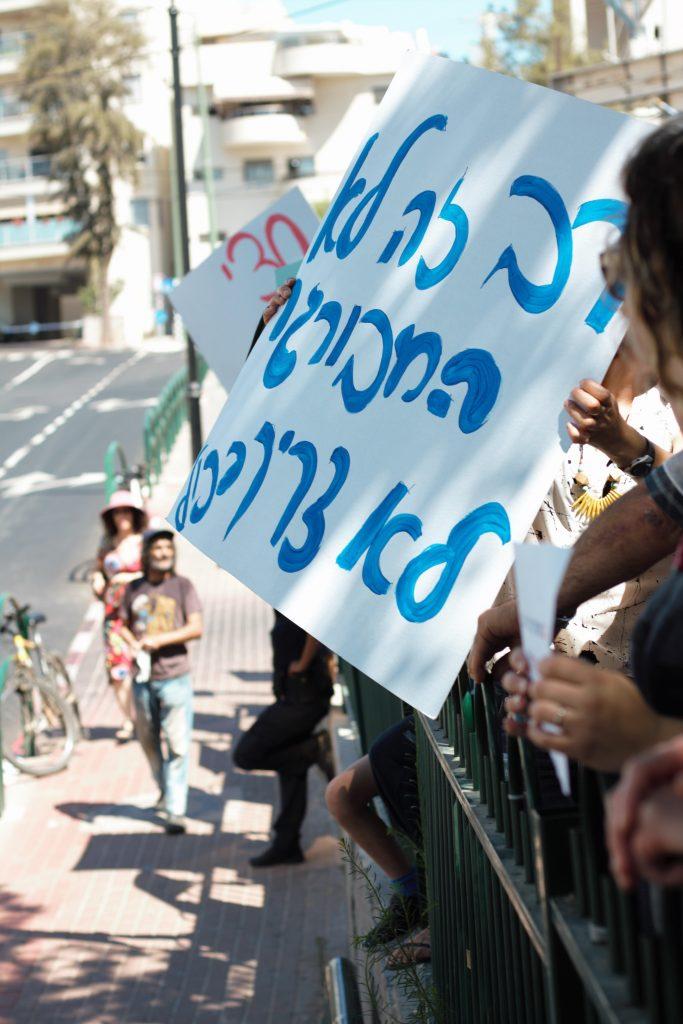 הפגנת מחאת הרב הספרדי (צילום: אנה גיא)