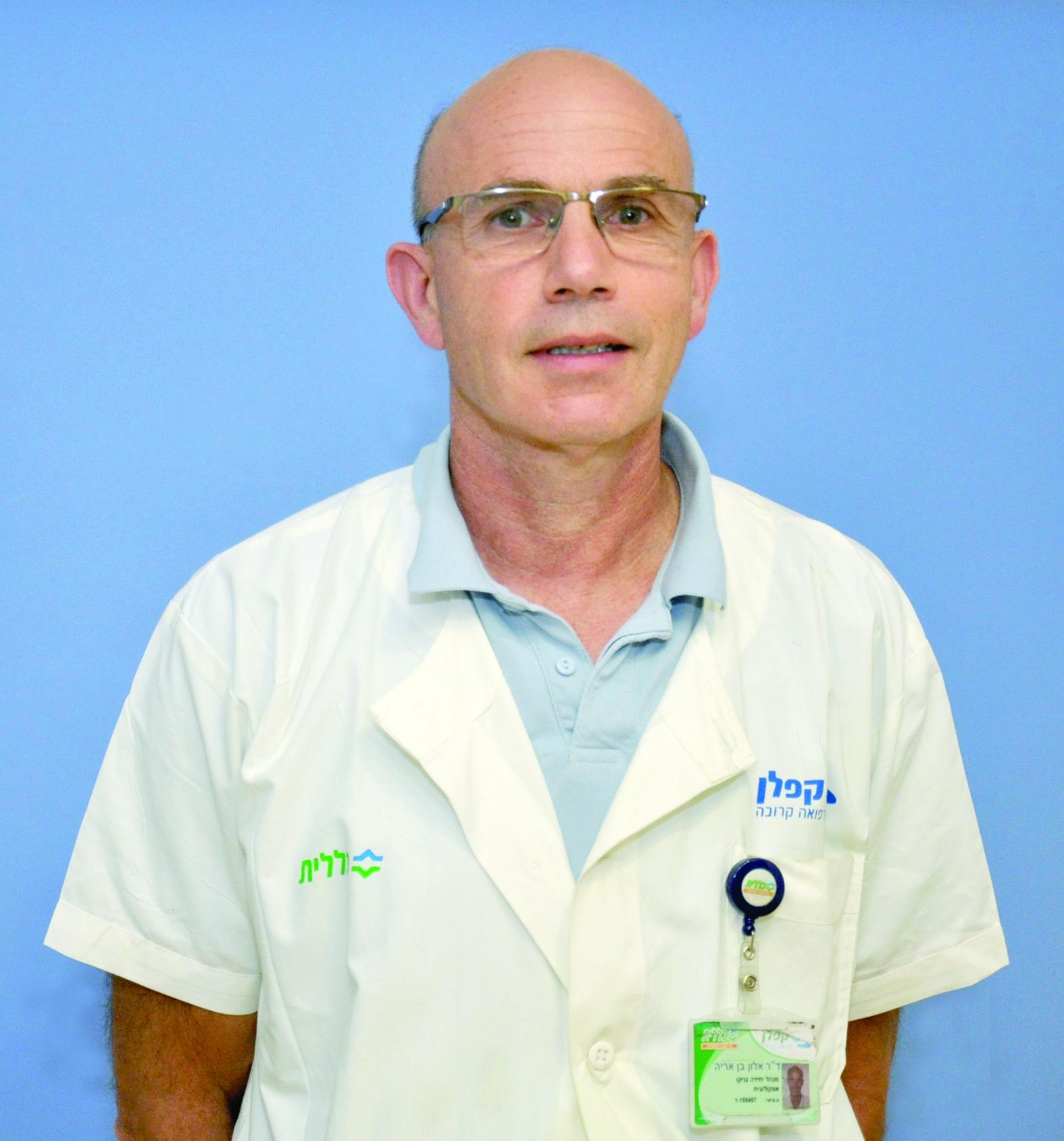 פרופ' אלון בן אריה (צילום: בית חולים קפלן)