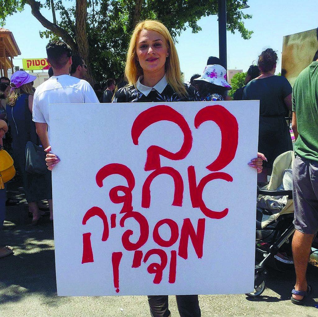 יעל בק בהפגנה נגד הרב הספרדי. היחידה שהגיעה להפגנה מבין חברי המועצה