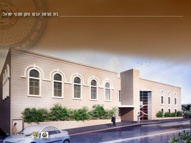 הדמיית מוזיאון מורשת יהדות תימן וקהילות ישראל ברחובות