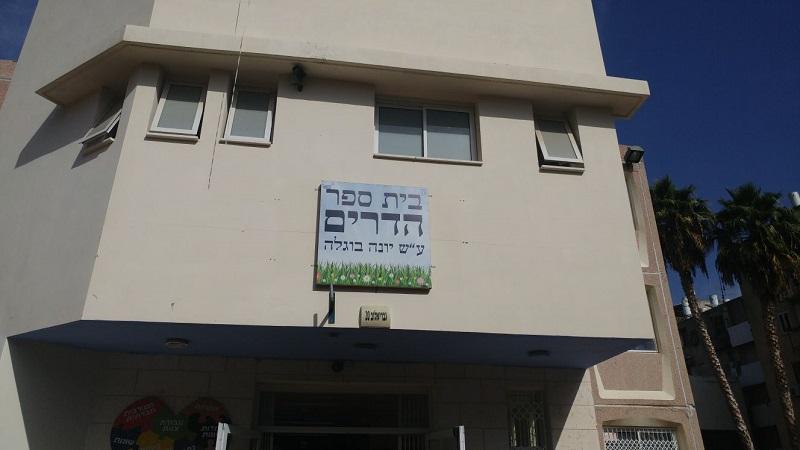 בית הספר הדרים על שם יונה בוגלה (צילום: ארז שרווינטר)