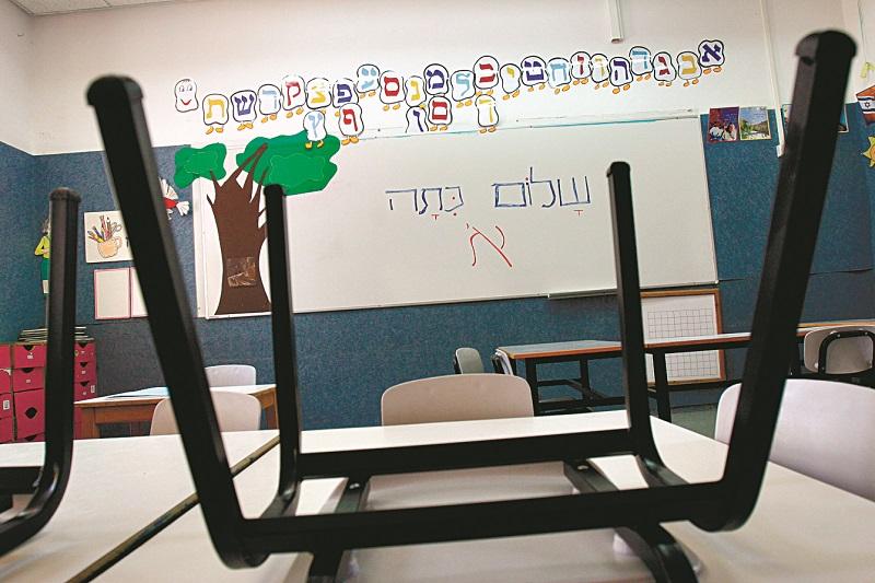 שלום כיתה א' (צילום: דוד בכר)