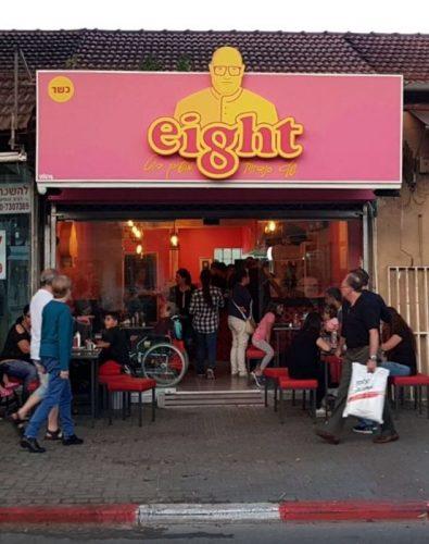 מסעדת שמונה ברחובות