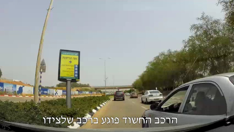 תושב רחובות מתנגש ברכב בשדרות מנחם בגין בעיר ונמלט