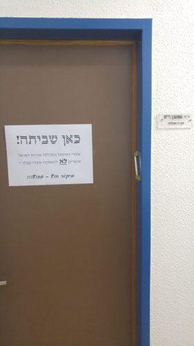 שביתה במכללת אורות ישראל ברחובות