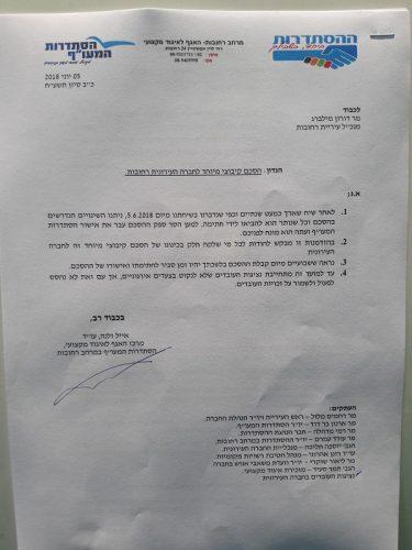 המכתב המודיע על ההסכם הקיבוצי בחברה העירונית