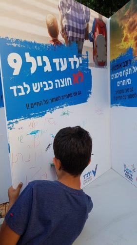 בטיחות בדרכים בחגיגת הספר העברי ברחובות