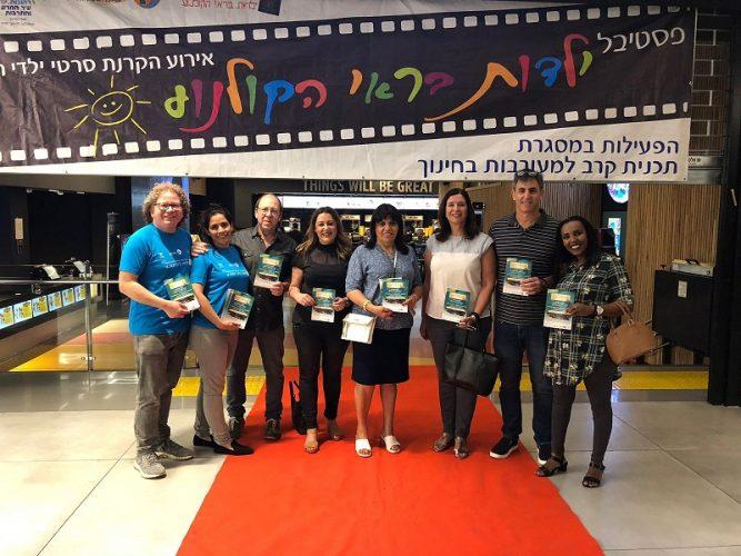 פסטיבל ילדות בראי הקולנוע ה-8