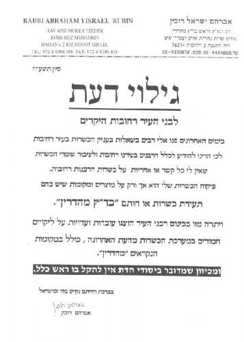 מכתבו של הרב רובין