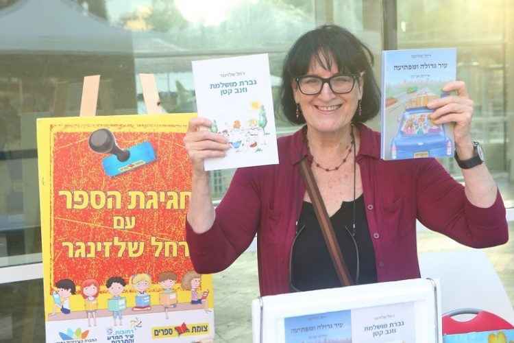 רחל שלזינגר בחגיגת הספר העברי ברחובות
