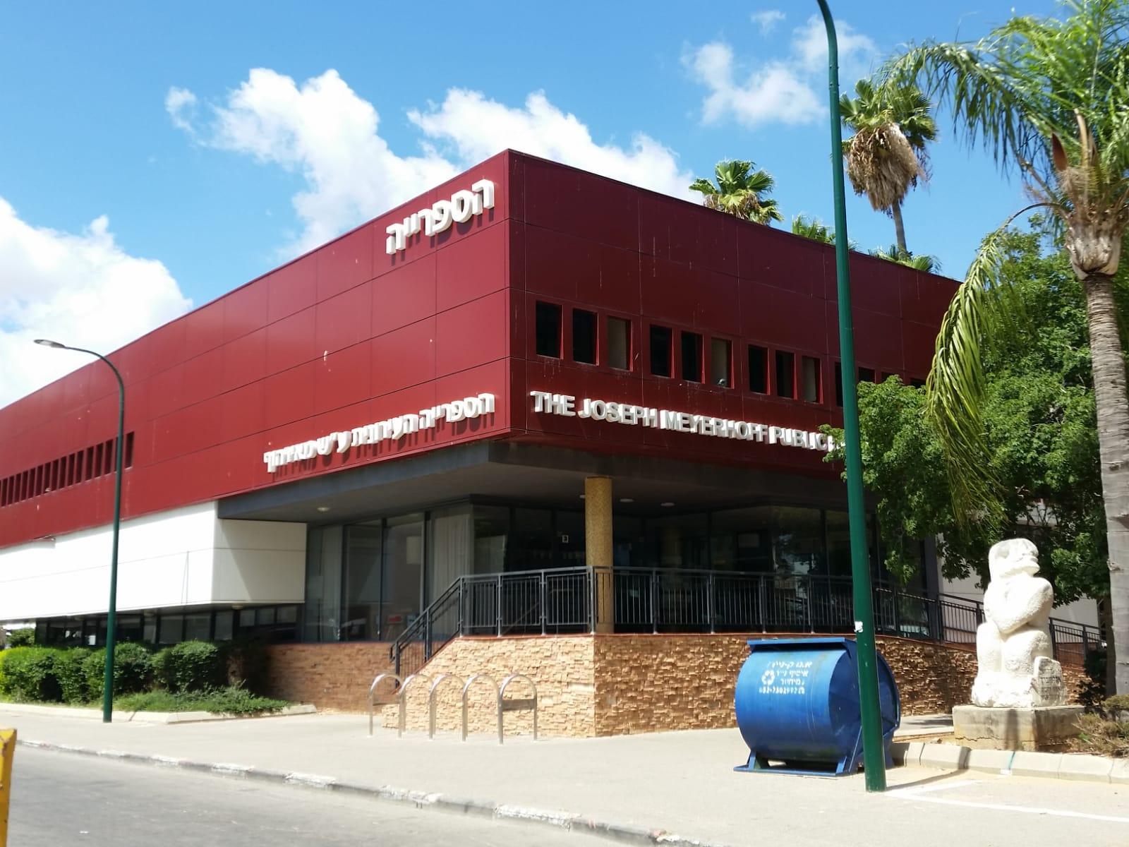 הספרייה העירונית ברחובות (צילום: מיכל עוזרי)
