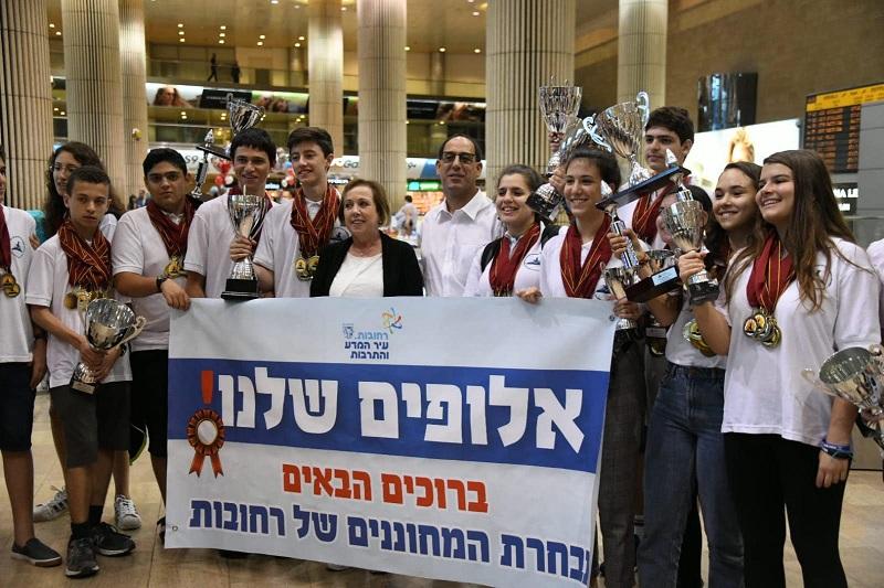 זהר בלום ונבחרת המחוננים של רחובות לאחר הנחיתה בישראל