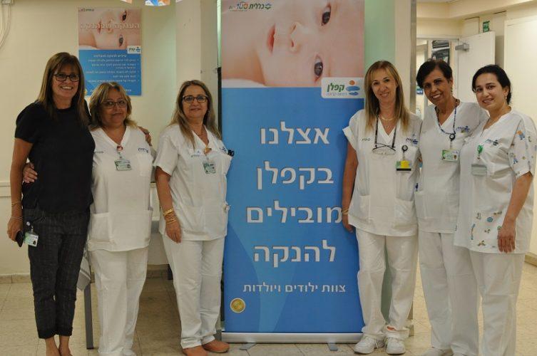 צוות האחיות בהפנינג עידוד ההנקה במרכז הרפואי קפלן (צילום: בית החולים קפלן)