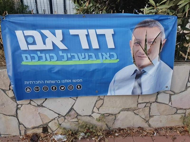 השחתת שלטי בחירות של דוד אבו