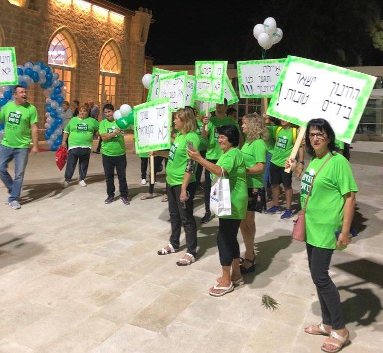 הפגנת פעילי יש עתיד נגד הבית היהודי