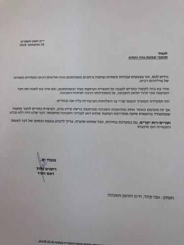 מכתבו של רחמים מלול לתושבי שכונת נווה יהודה