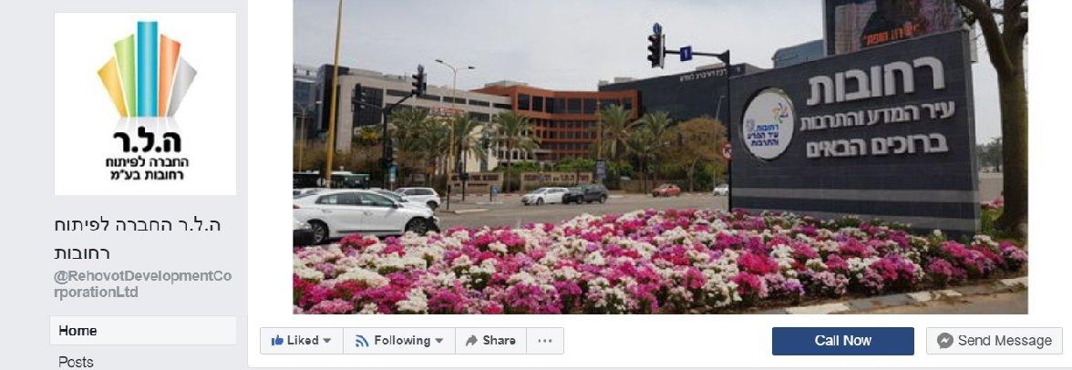 דף הפייסבוק של ה.ל.ר