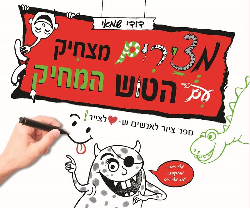 כריכת הספר מציירים מצחיק עם הטוש המחיק