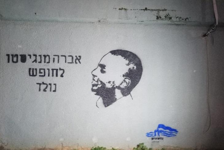 הגרפיטי של אברה מנגיסטו בקרית משה