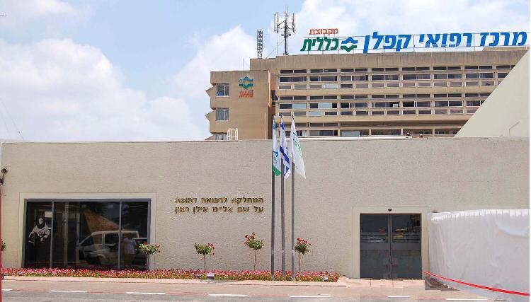 המרכז הרפואי קפלן