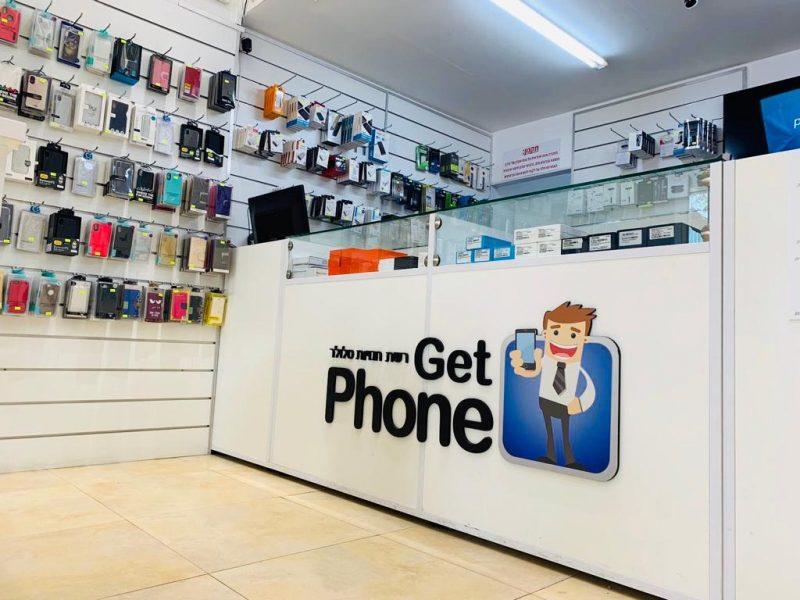 מעבדת סלולר ברחובות: Get Phone