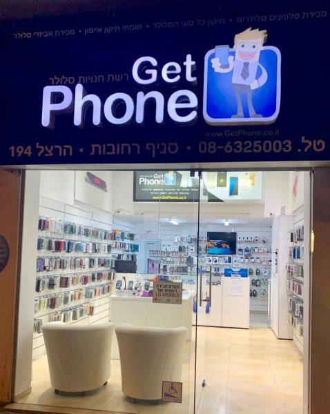 Get Phone רחובות