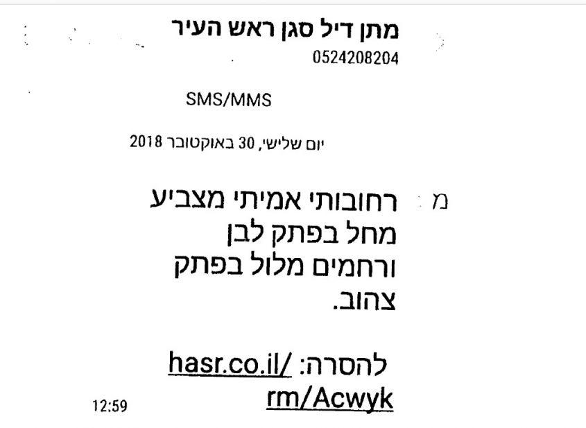 דוגמה למסרון שנשלח לכאורה על ידי מתן דיל ביום הבחירות
