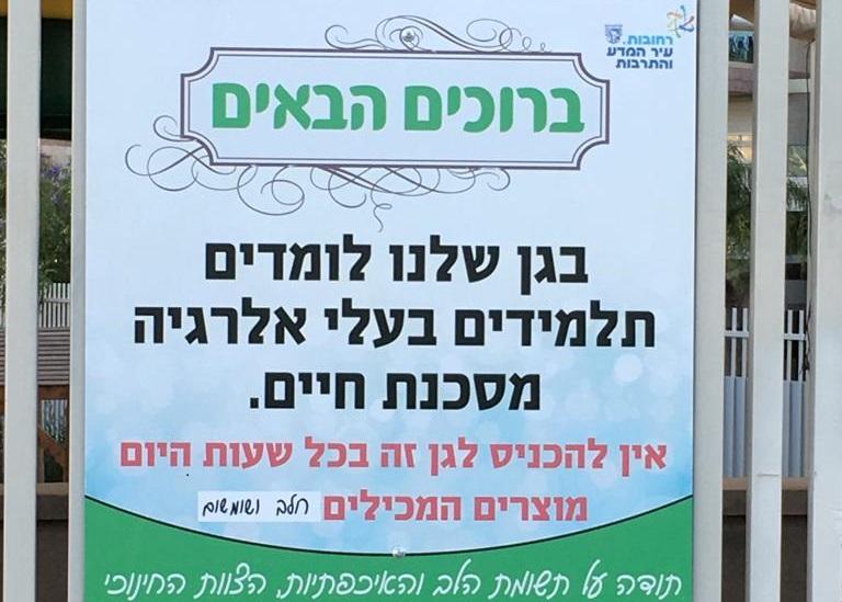 שלט איסור הכנסת מאכלים אלרגניים בגני ילדים