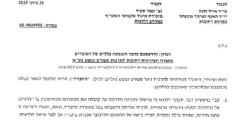 מתוך מכתבו של עו״ד יניב מטלס