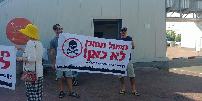 אנשי מטה המאבק נגד הקמת מפעל סוללות תדיראן בגבעת ברנר בהפגנה מול הוועדה המקומית בשורקות