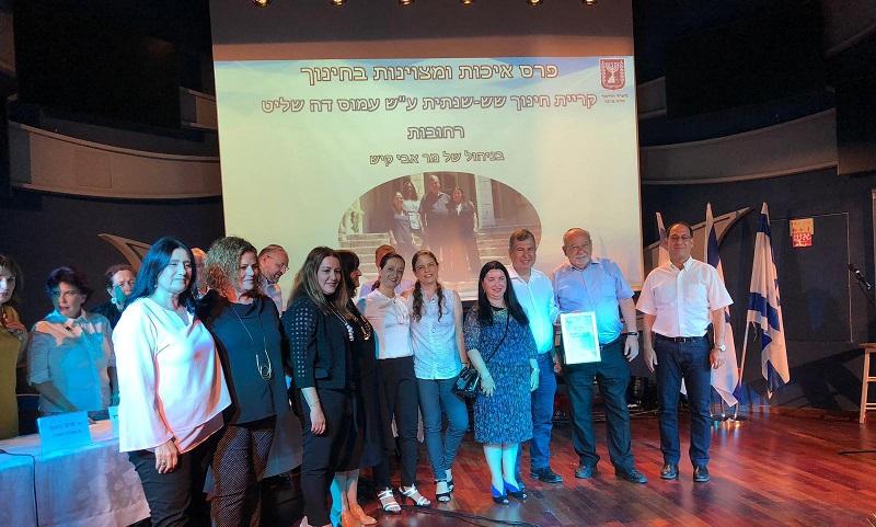 צוות בית הספר דה שליט מקבל את הפרס