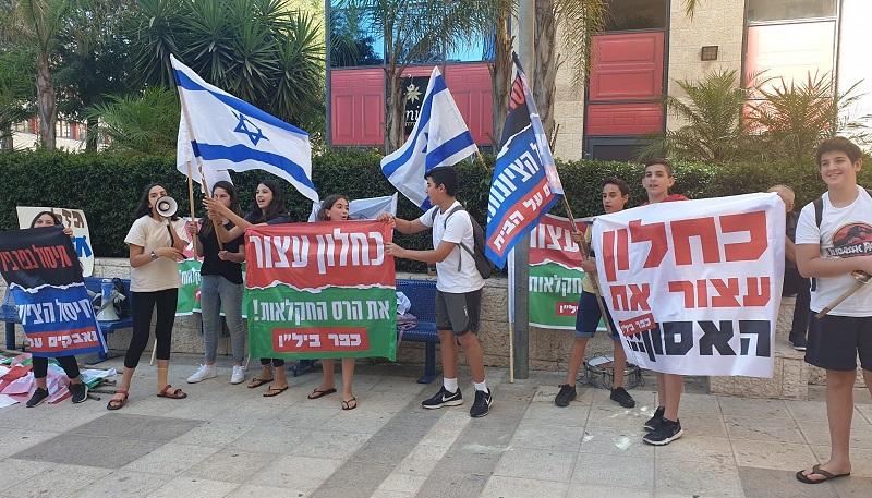 """תושבי כפר ביל""""ו בהפגנה בדיון הוותמ""""ל בירושלים"""