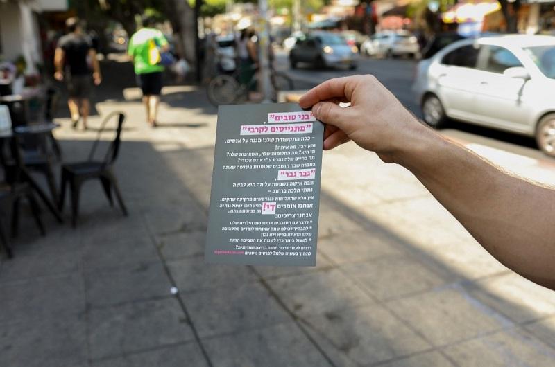 עלון שחולק ברחובות כנגד תופעת האלימות המינית