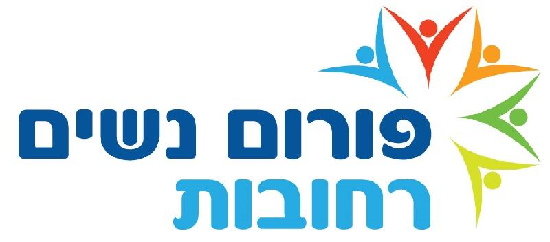 הלוגו החדש של פורום נשים רחובות