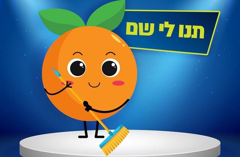 תפוז חדש בעיר רחובות