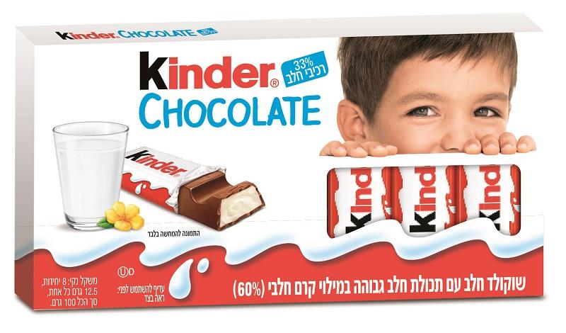 שוקולד קינדר במראה חדש (צילום: קינדר)