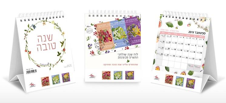 לוחות שנה עם בולים (צילום: באדיבות דואר ישראל)