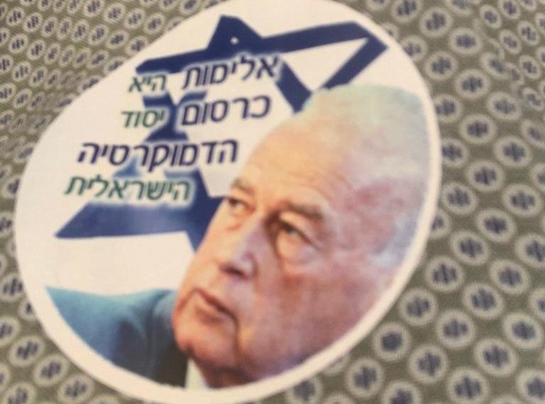 """מדבקה של יצחק רבין ז""""ל"""