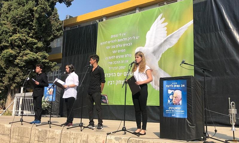 תלמידי קציר בטקס לציון 24 שנים לרצח רבין