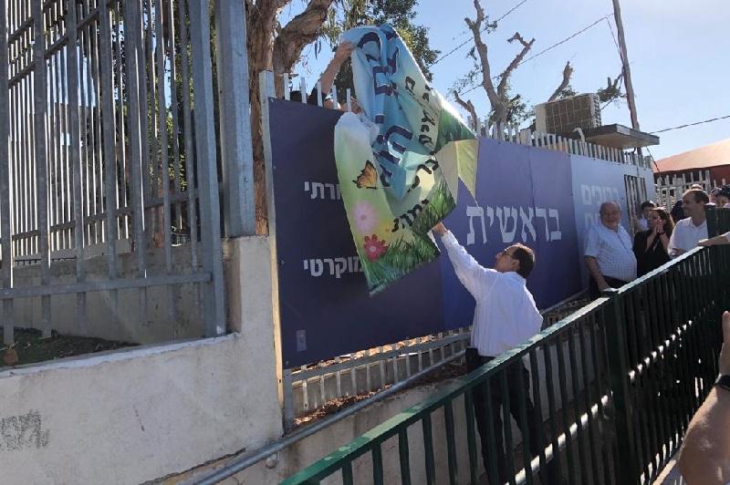 הסרת הלוט מעל שמו של בית הספר בראשית