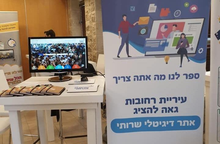 כנס הסיום של פרויקט המאיצים הדיגיטליים של ישראל דיגיטלית ומשרד הפנים