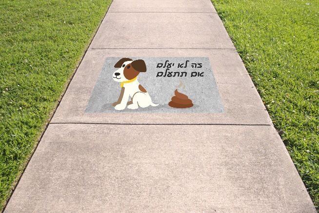 הדמיה של מדבקת רצפה שתזכיר לבעלי הכלבים לאסוף אחריהם