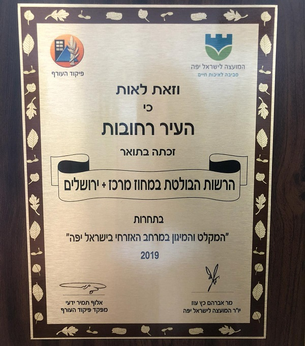 """תעודות תחרות """"המקלט והמיגון במרחב האזרחי בישראל יפה"""""""