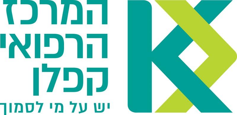 הלוגו החדש של המרכז הרפואי קפלן
