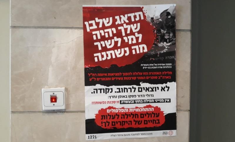 מתוך קמפיין ההסברה של איחוד הצלה במגזר החרדי