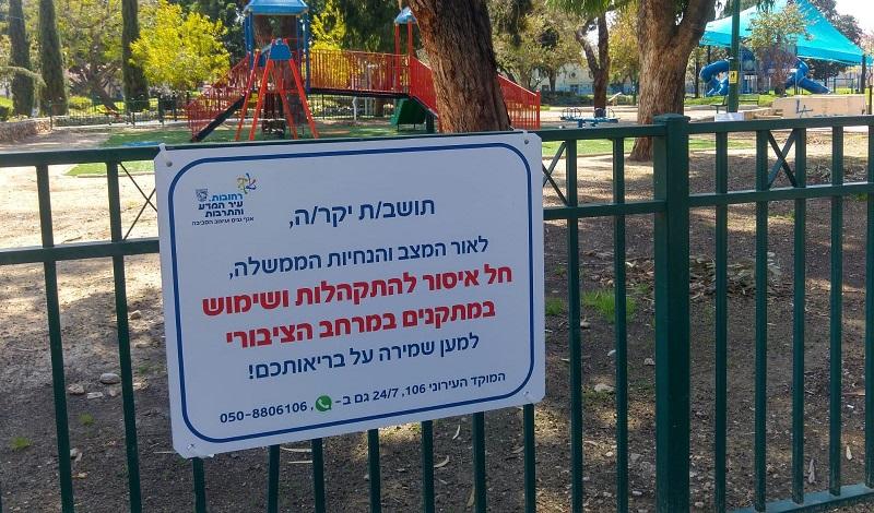 שלטים למניעת כניסה לגנים ולפארקים ברחובות