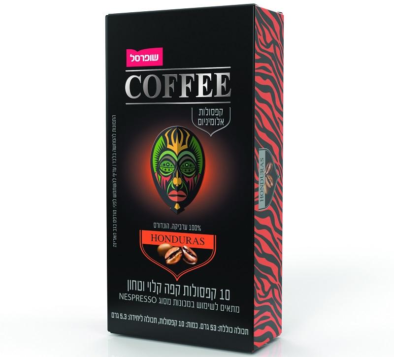 """קפסולות קפה שופרסל (צילום: יח""""צ שופרסל)"""
