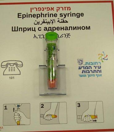 מזרקי אפינפרין