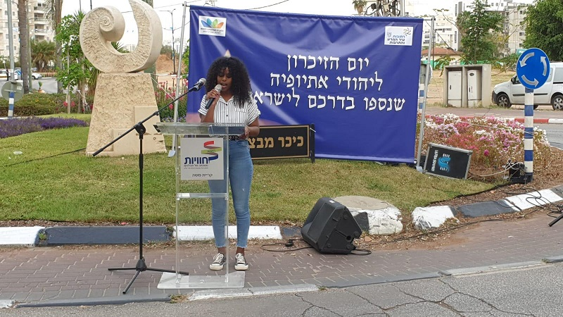 הטקס העירוני לציון יום הזיכרון ליהודי אתיופיה שנספו בדרכם לישראל